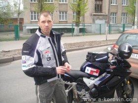 Из Украины в Австралию на мотоцикле